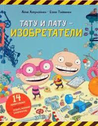 """Книга: """"Тату и Пату - изобретатели"""" - <b>Хавукайнен</b>, <b>Тойвонен</b> ..."""
