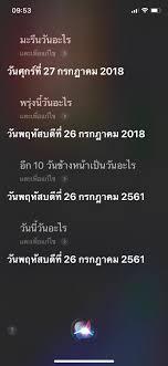 Siri ภาษาไทยของใครเพี้ยนบ้างครับ - Pantip