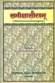 essays in sanskrit on various topics agravecurrencedilagravecurrenregagraveyen128agravecurren149agraveyen141agravecurrenmiddotagravecurrenfrac34agravecurrencedilagraveyen140agravecurrendegagravecurrenshyagravecurrenregagraveyen141 essays in sanskrit on various topics