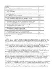 Налоговая система мировой и российский опыт диплом по экономике  Это только предварительный просмотр