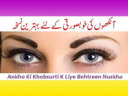 eyes makeup karne ka tarika