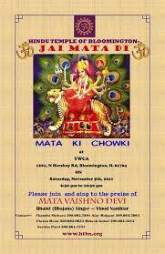Mata Ki Chowki Invitation Quotes
