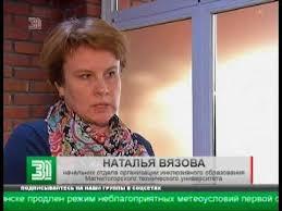 Получить диплом и найти работу В Челябинске обсудили как сделать  Получить диплом и найти работу В Челябинске обсудили как сделать образование для инвалидов доступн