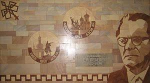 Лебедев Сергей Алексеевич Википедия Мозаика с изображением С А Лебедева в ИТМиВТ