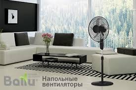 <b>Напольные вентиляторы Ballu</b>