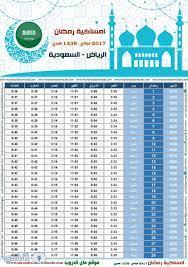 اذان المغرب بالرياض ٢٠٢٠