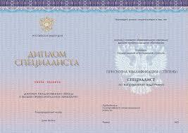 Диплом ВУЗа с доставкой по СПБ Диплом ВУЗа с приложением 2014 года нового образца