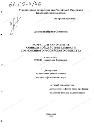 Диссертация на тему Коррупция как элемент социальной  Диссертация и автореферат на тему Коррупция как элемент социальной действительности современного российского общества