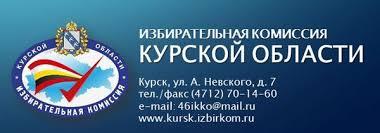 Контрольно ревизионная служба при Избирательной комиссии Курской  15 марта 2017 года состоялось первое заседание Контрольно ревизионной службы при Курском избиркоме в новом составе Члены службы финансового контроля