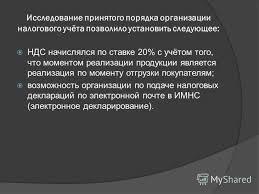 Презентация на тему Дипломная работа Налоговый учёт и ревизия  6 Исследование принятого