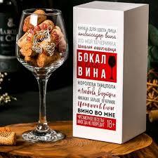 """<b>Бокал для вина</b> """"<b>Винорог</b>"""", 350 мл купить по цене 490.00 руб. в ..."""
