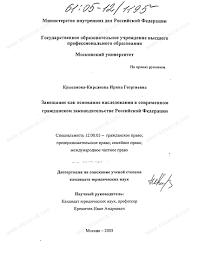 Диссертация на тему Завещание как основание наследования в  Диссертация и автореферат на тему Завещание как основание наследования в современном гражданском законодательстве Российской Федерации