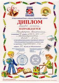 предмет Предметные олимпиады Грамоты дипломы Фотоальбом  Фотоальбом