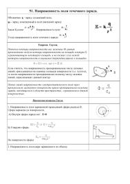 Контрольная работа по теме Электростатика  51 Напряженность поля точечного заряда
