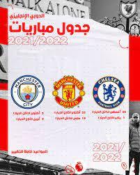 جدول مباريات ليفربول فى الدورى الإنجليزى للموسم الجديد 2021/2022 - اليوم  السابع