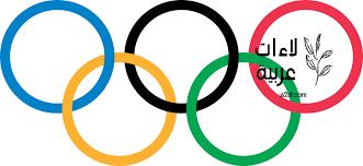 الدول العربية في الالعاب الاولمبية تاريخيا وترتيبها