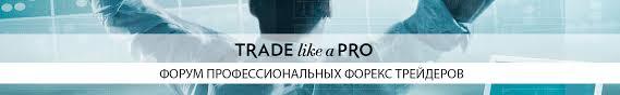 Форум профессиональных трейдеров