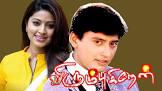 Sneha Virumbugirean Movie