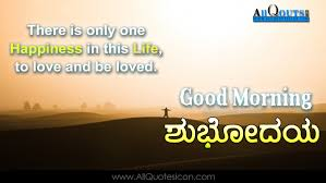 Unique Good Morning Quotes Images In Kannada Good Quotes