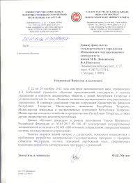 bobileva bmp  земельных и имущественных отношений Республики Татарстан