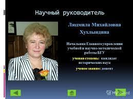 Презентация на тему ПРЕЗЕНТАЦИЯ МАГИСТЕРСКОЙ ДИССЕРТАЦИИ  3 Научный руководитель