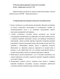 Методика прогнозирования технического состояния вагона  Методика прогнозирования технического состояния вагона минераловоза модели 11 740 Раздел дипломного проекта
