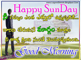 Good Morning Quotes With Images In Telugu Babangrichieorg