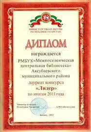 Аксубаевская библиотека Наши награды  АМЦБ получила диплом лауреата конкурса Лидер по итогам 2011 года