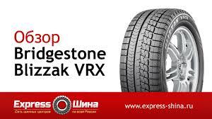Видеообзор зимней <b>шины Bridgestone Blizzak VRX</b> от Express ...