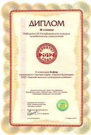 Награды и дипломы Диплом лауреата конкурса Лучшие товары Республики Беларусь на рынке Российской Федерации