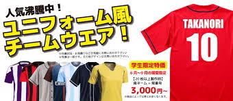 鹿児島でクラスtシャツサークルtシャツ作るならアビーabbeyへ