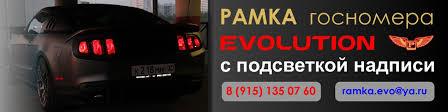 <b>LED Рамки</b> для номеров с подсветкой надписи | ВКонтакте