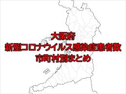 大阪 コロナ 感染 者 市町村 別