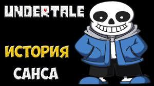 Undertale - История персонажа Sans - YouTube