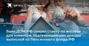 Банк ДОМ.РФ снизил ставку по ипотеке для клиентов ...