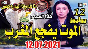 الموت يفجع المغرب هدا الصباح التفاصيل في اخبار الصباح اليوم الثلاثاء 13  يوليوز #اخبار_المغرب_اليوم - YouTube