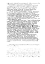 Преступность несовершеннолетних в Новгородской области курсовая по  Это только предварительный просмотр
