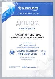 Диплом логистика и конкурентоспособность Предприятия Диплом логистика и конкурентоспособность предприятия файлом