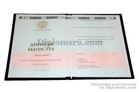 Потерял диплом о высшем образовании Потерял диплом о высшем образовании в Москве