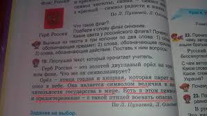 """""""Я помогаю маме"""", """"Возвращайся с победой"""", """"До свидания"""": в Петербурзі четверокласникам задали """"написати листа батькові на фронт"""" - Цензор.НЕТ 497"""