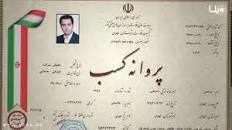 Image result for کسب