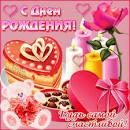 Красивые открытки с цветами к дню рождения девушки