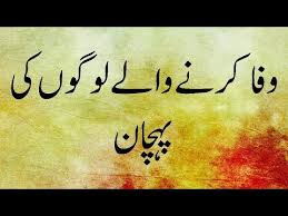 Urdu Love Poetry Urdu Love Story Urdu Funny SMS Interesting Quotes On Wah A True Friend Is