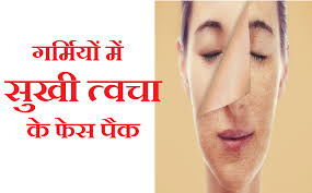 tips makeup गर म य म स ख त वच क फ स प क face pack for
