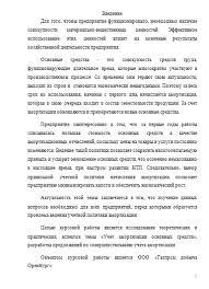 Курсовая Учёт амортизации основных средств на предприятии  Учёт амортизации основных средств на предприятии 05 03 17