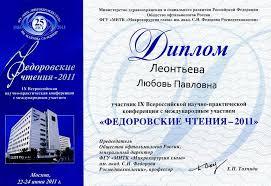 Дневной стационар Айнакоз Диплом Леонтьевой
