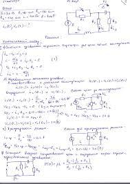 Курсовая работа по ТОЭ Расчет переходного процесса в цепи  Скачать решение курсовой работы xx 1 страница решения 222 кБайт