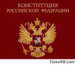 Конституция constitution это Конституция РФ