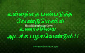 Beautiful Quotes In Tamil Best Of Nice Quotes On Tamil Valkai Life Ullam Heart People Images Download