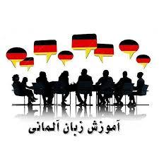 Image result for ثبت نام زبان آلمانی